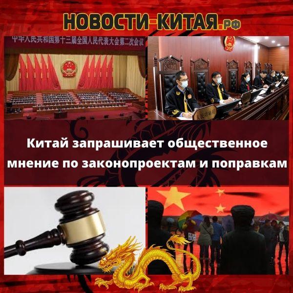 Китай запрашивает общественное мнение по законопроектам и поправкам