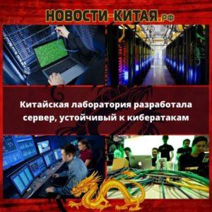 Китайская лаборатория разработала сервер, устойчивый к кибератакам