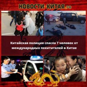 Китайская полиция спасла 7 человек от международных похитителей в Китае