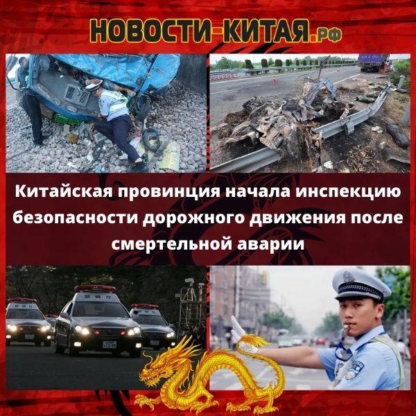 Китайская провинция начала инспекцию безопасности дорожного движения после смертельной аварии Новости Китая