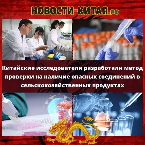Китайские исследователи разработали метод проверки на наличие опасных соединений в сельскохозяйственных продуктах Новости Китая