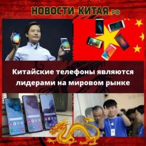 Китайские телефоны являются лидерами на мировом рынке Новости Китая