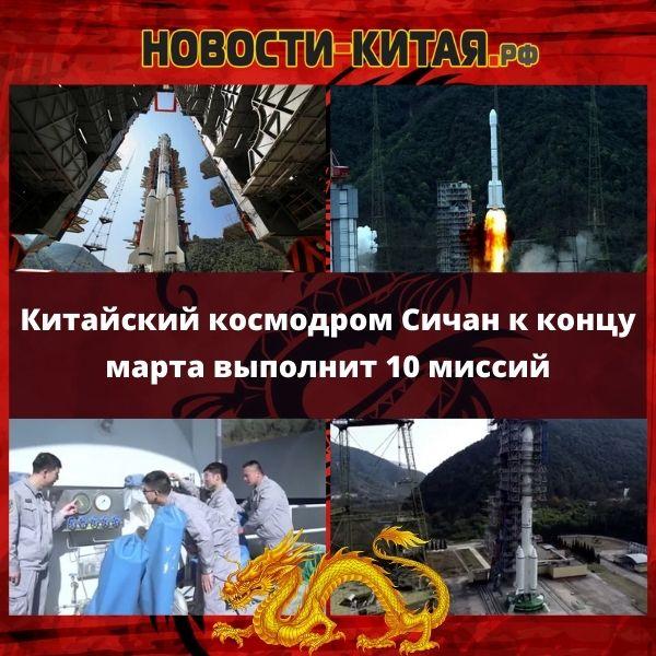 Китайский космодром Сичан к концу марта выполнит 10 миссий Новости Китая