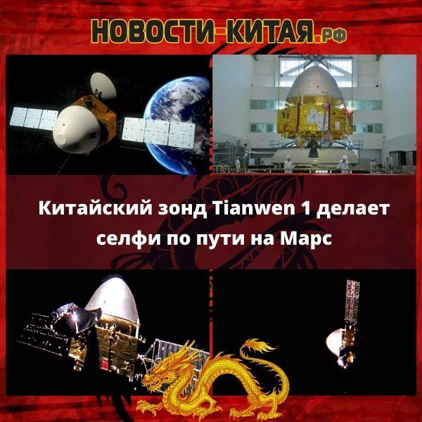 Китайский зонд Tianwen 1 делает селфи по пути на Марс Новости Китая