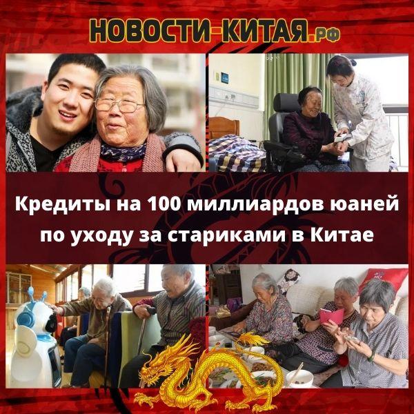Кредиты на 100 миллиардов юаней по уходу за стариками в Китае Новости Китая