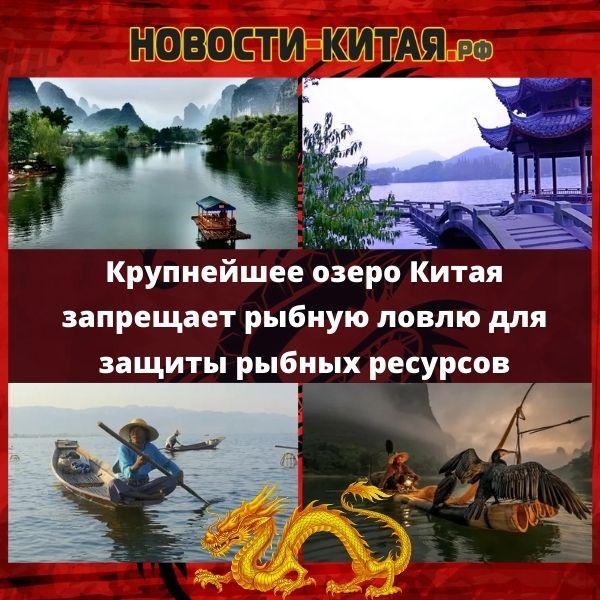 Крупнейшее озеро Китая запрещает рыбную ловлю для защиты рыбных ресурсов Новости Китая