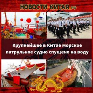 Крупнейшее в Китае морское патрульное судно спущено на воду Новости Китая