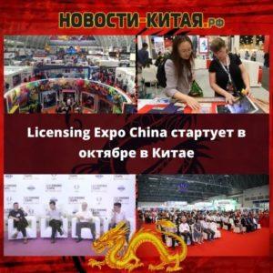 Licensing Expo China стартует в октябре в Китае Новости Китая