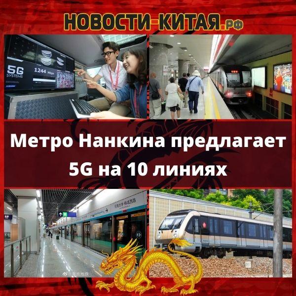Метро Нанкина предлагает 5G на 10 линиях