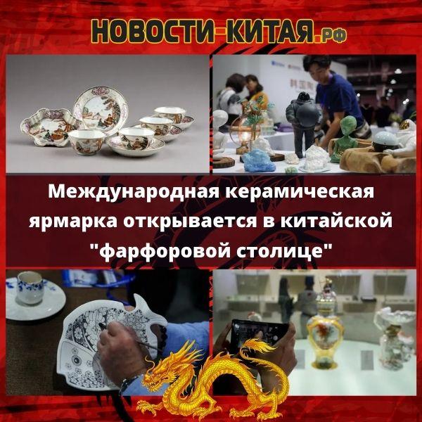 Международная керамическая ярмарка открывается в китайской фарфоровой столице Новости Китая
