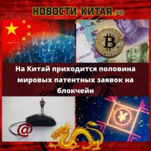 На Китай приходится половина мировых патентных заявок на блокчейн Новости Китая