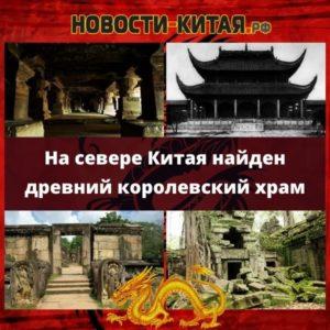 На севере Китая найден древний королевский храм Новости Китая