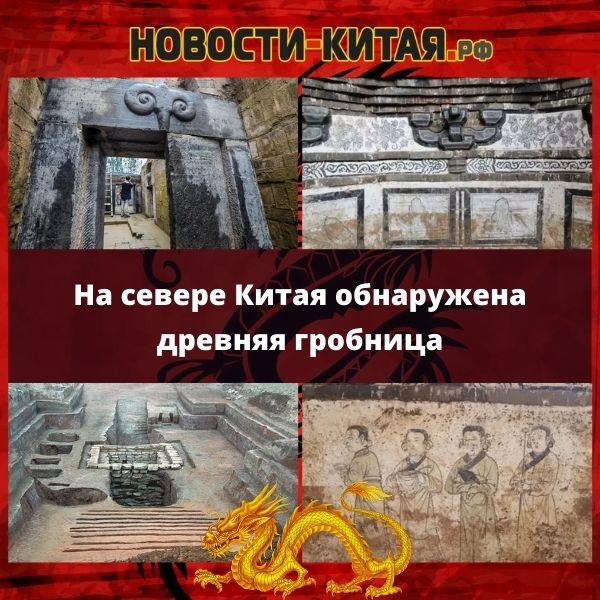 На севере Китая обнаружена древняя гробница Новости Китая