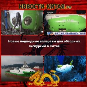 Новые подводные аппараты для обзорных экскурсий в Китае