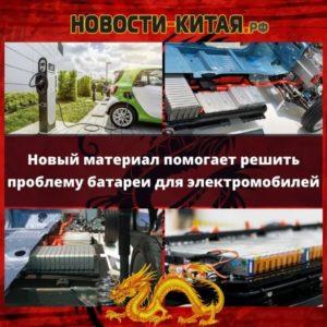 Новый материал помогает решить проблему батареи для электромобилей Новости Китая