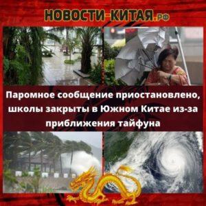 Паромное сообщение приостановлено, школы закрыты в Южном Китае из-за приближения тайфуна Новости Китая