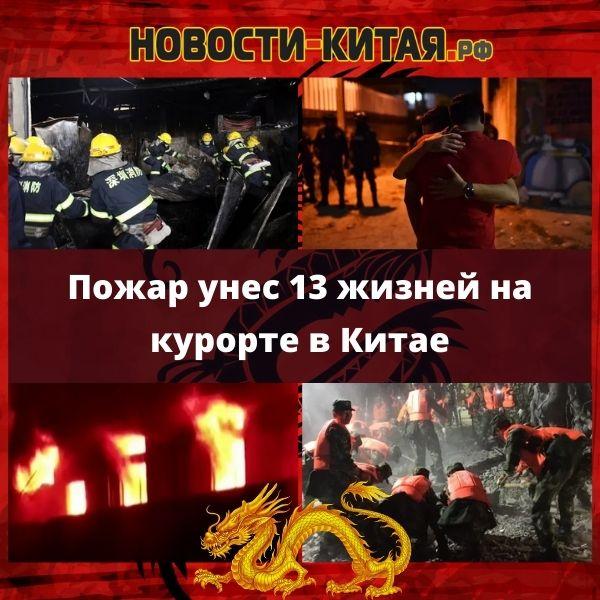 Пожар унес 13 жизней на курорте в Китае Новости Китая