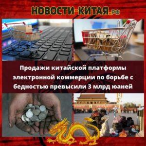 Продажи китайской платформы электронной коммерции по борьбе с бедностью превысили 3 млрд юаней Новости Китая