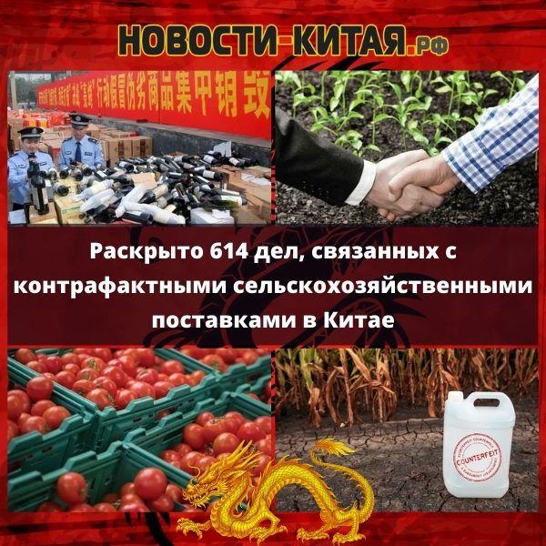 Раскрыто 614 дел, связанных с контрафактными сельскохозяйственными поставками в Китае Новости Китая
