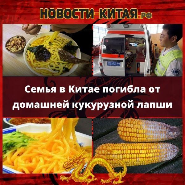 Семья в Китае погибла от домашней кукурузной лапши Новости Китая