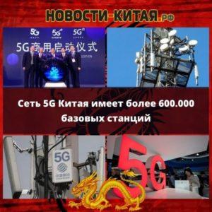 Сеть 5G Китая имеет более 600.000 базовых станций Новости Китая