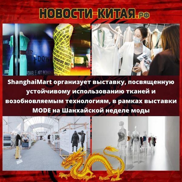 ShanghaiMart организует выставку, посвященную устойчивому использованию тканей и возобновляемым технологиям, в рамках выставки MODE на Шанхайской неделе моды Новости Китая