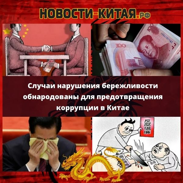 Случаи нарушения бережливости обнародованы для предотвращения коррупции в Китае Новости Китая