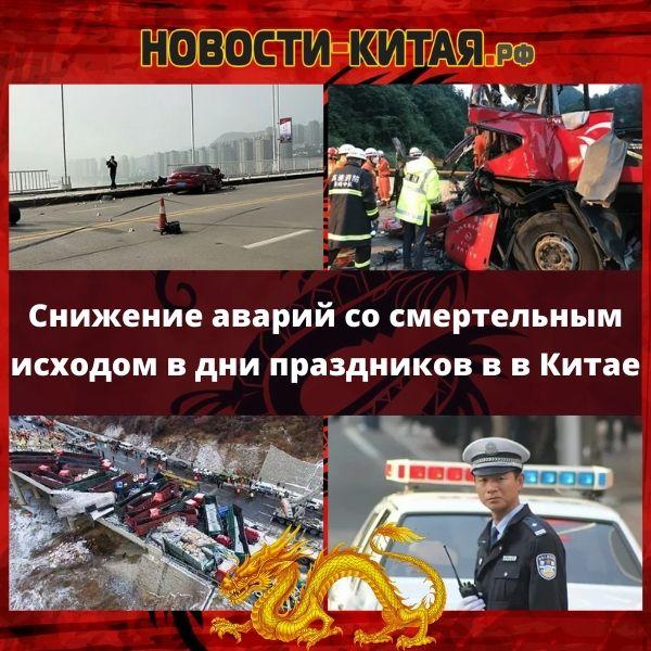 Снижение аварий со смертельным исходом в дни праздников в Китае Новости Китая