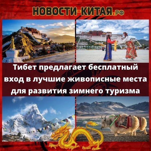 Тибет предлагает бесплатный вход в лучшие живописные места для развития зимнего туризма Новости Китая