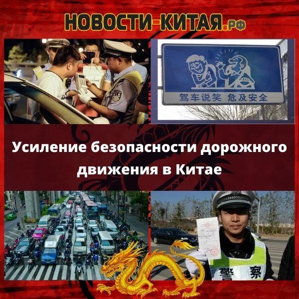 Усиление безопасности дорожного движения в Китае Новости Китая