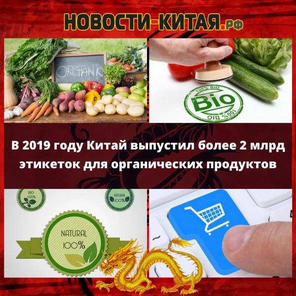 В 2019 году Китай выпустил более 2 млрд этикеток для органических продуктов Новости Китая