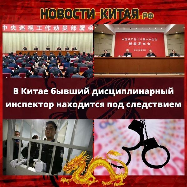 В Китае бывший дисциплинарный инспектор находится под следствием Новости Китая
