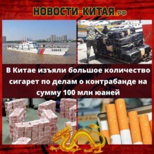 В Китае изъяли большое количество сигарет по делам о контрабанде на сумму 100 млн юаней Новости Китая
