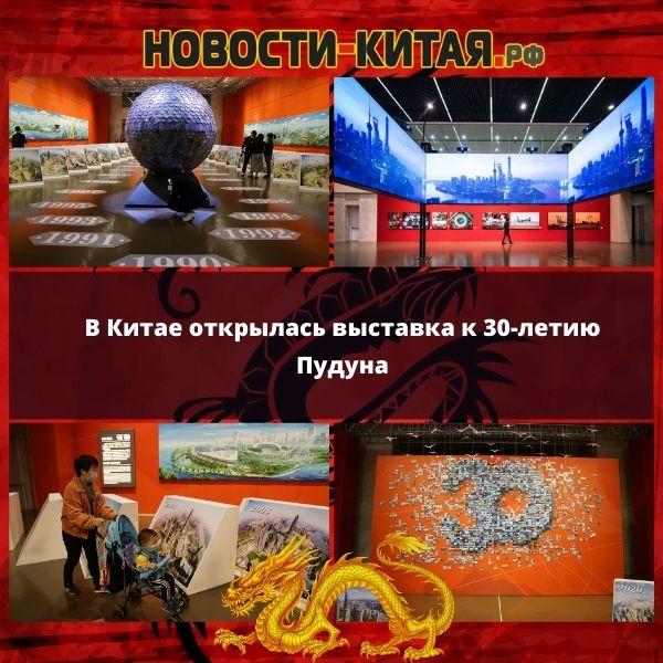 В Китае открылась выставка к 30-летию Пудуна