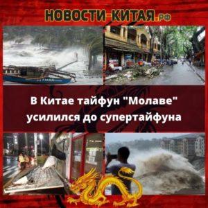 """В Китае тайфун """"Молаве"""" усилился до супертайфуна"""