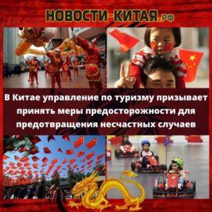 В Китае управление по туризму призывает принять меры предосторожности для предотвращения несчастных случаев Новости Китая