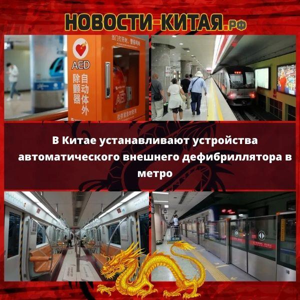 В Китае устанавливают устройства автоматического внешнего дефибриллятора в метро