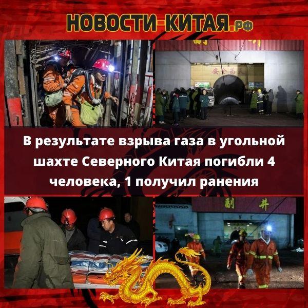 В результате взрыва газа в угольной шахте Северного Китая погибли 4 человека, 1 получил ранения Новости Китая