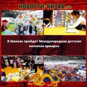 В Шанхае пройдет Международная детская книжная ярмарка