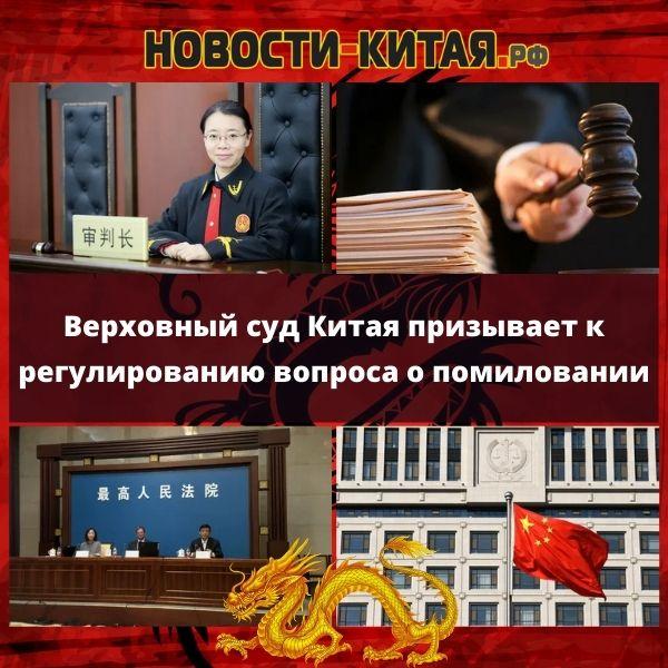 Верховный суд Китая призывает к регулированию вопроса о помиловании Новости Китая