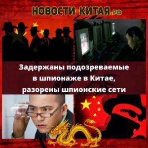 Задержаны подозреваемые в шпионаже в Китае, разорены шпионские сети Новости Китая