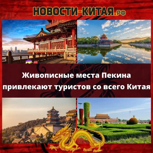 Живописные места Пекина Привлекают туристов со всего Китая Новости Китая