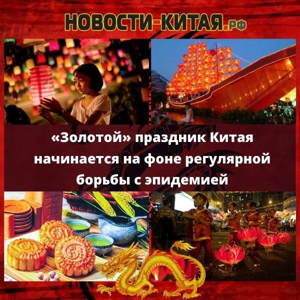 «Золотой» праздник Китая начинается на фоне регулярной борьбы с эпидемией Новости Китая