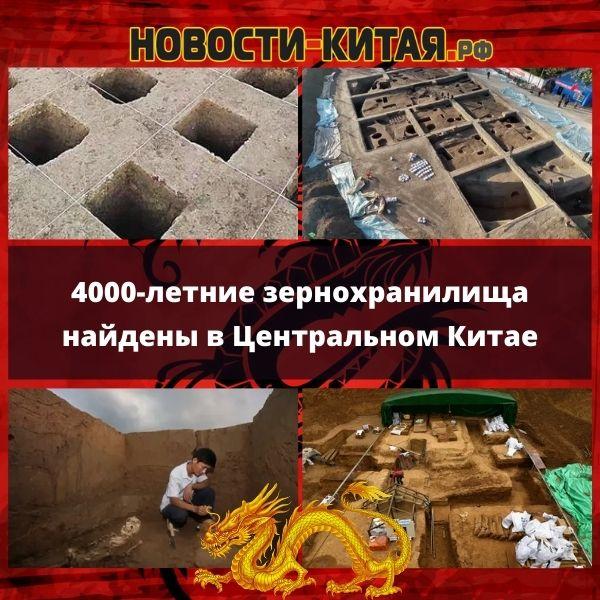 4000-летние зернохранилища найдены в Центральном Китае