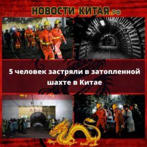 5 человек застряли в затопленной шахте в Китае