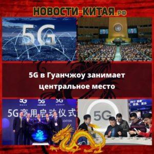 5G в Гуанчжоу занимает центральное место