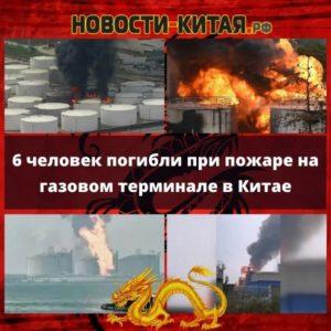 6 человек погибли при пожаре на газовом терминале в Китае Новости Китая