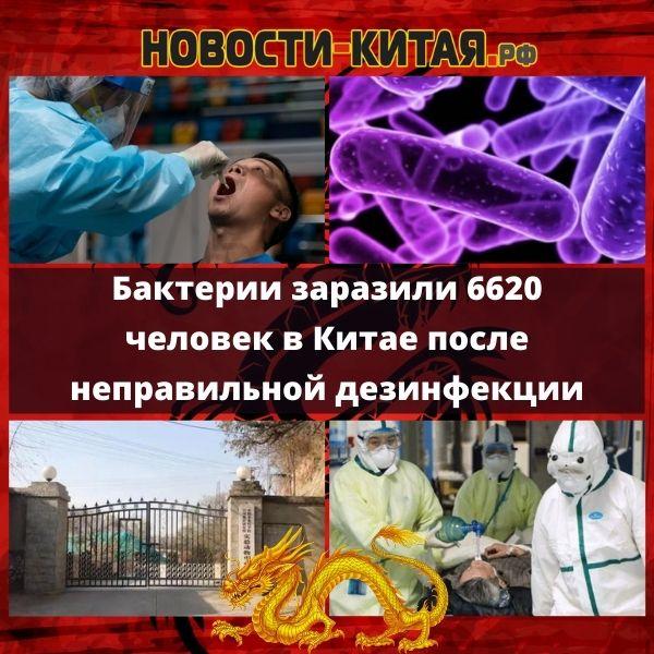 Бактерии заразили 6620 человек в Китае после неправильной дезинфекции Новости Китая