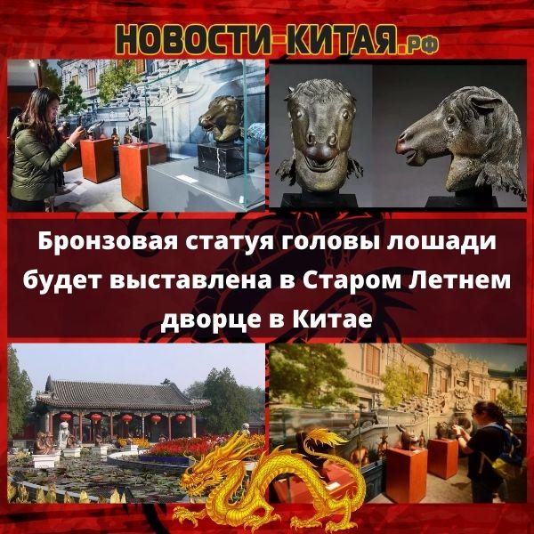Бронзовая статуя головы лошади будет выставлена в Старом Летнем дворце в Китае