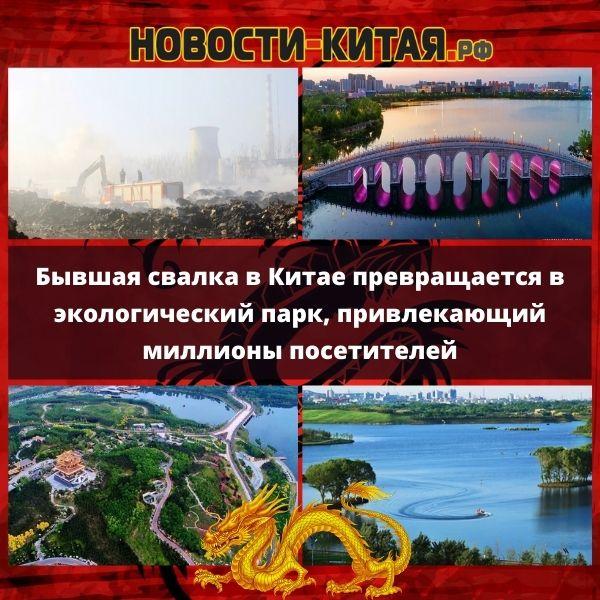 Бывшая свалка в Китае превращается в экологический парк, привлекающий миллионы посетителей